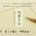 物書き会【1/11(土)】