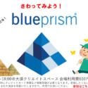 さわってみようBluePrism in Nagoya 【8.25(日)14時〜18時】