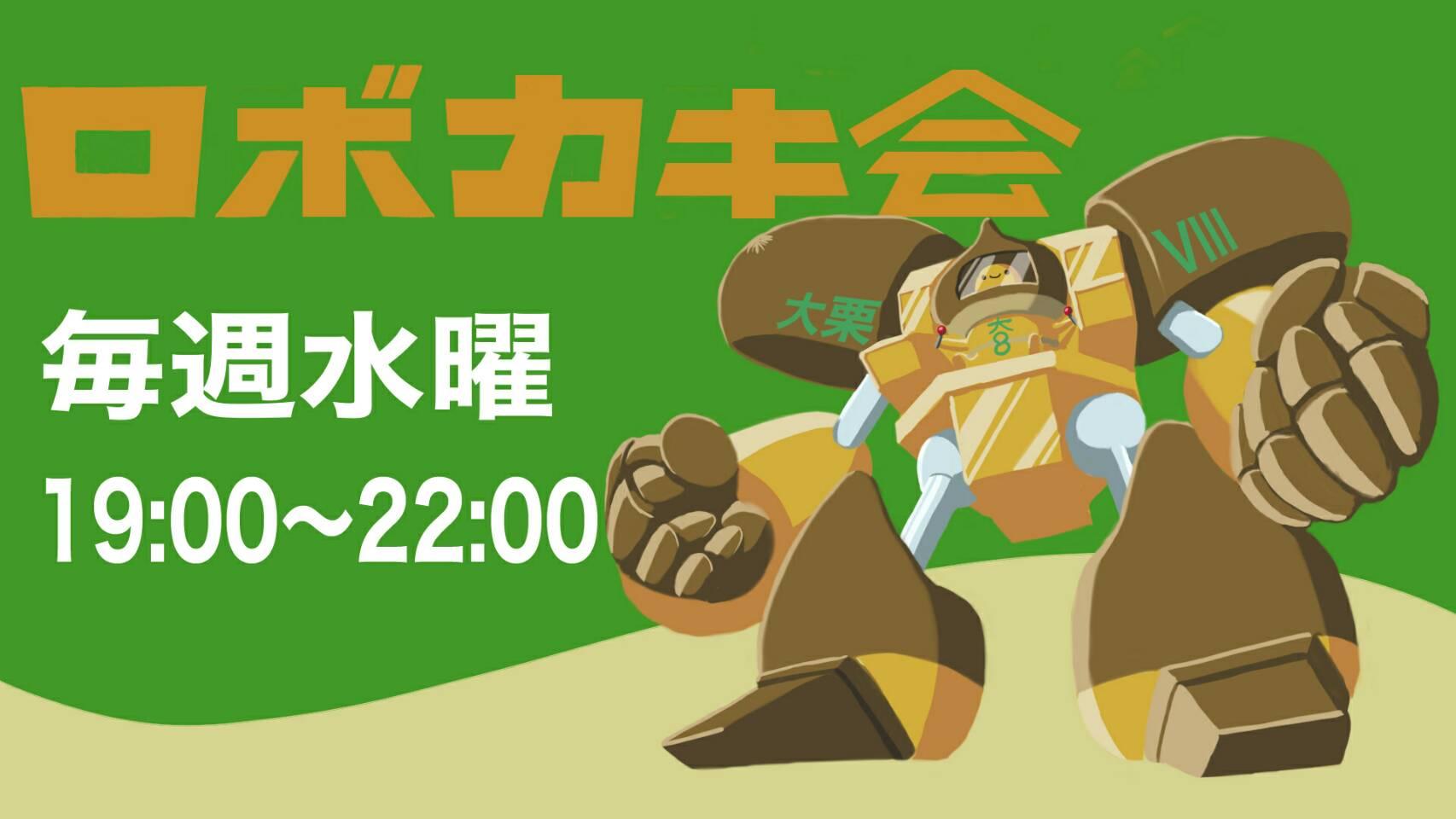 【3月3日(水)19時〜22時】ロボカキ会
